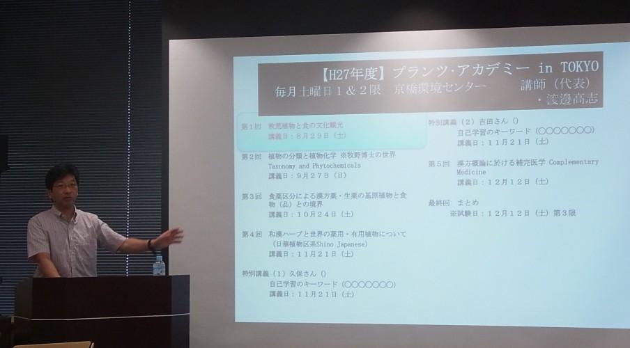 プランツ・アカデミー東京初級講座 8月29日第一回の会場の様子