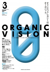 ORGANIC VISION03cover