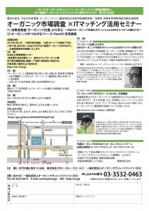 OVJセミナー_出展者説明会