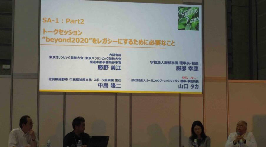 服部幸應OVJ会長、嬉野市役所中島隆二氏も加わったトークイベントも盛り上がりを見せた
