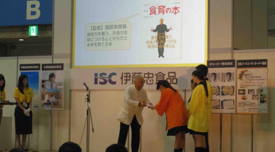 「商業高校フードグランプリ」授賞式では、服部幸應OVJ会長が表彰も行った